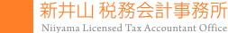 学校法人専門 新井山税務会計事務所 » さいたま市浦和区にある学校法人の税理士・会計事務所です