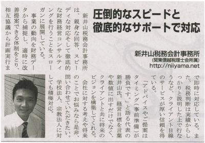 日経産業新聞掲載記事.jpg